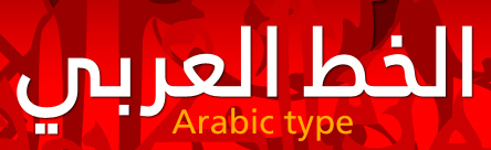 arabic-type-header.jpg